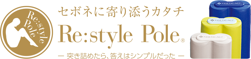 Re:style Pole【リ:スタイルポール】